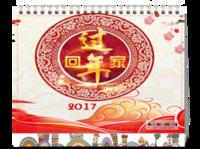 中国风过年回家2017台历(全家福 礼物 亲子 朋友 闺蜜 情侣)-8寸单面印刷台历