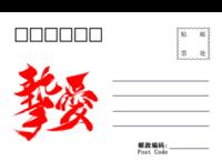 挚爱的明信片-18张全景明信片(横款)