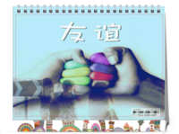 小文艺友谊2017台历-8寸双面印刷台历