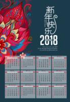 民族风花纹2018新年快乐台历-A3年历