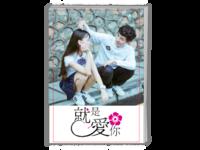 就是爱你 (爱情 结婚0-A4时尚杂志册(24p)