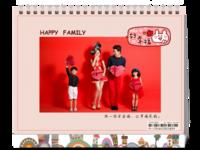 幸福的一家人-8寸双面印刷台历