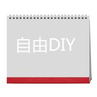自由DIY-8寸单面印刷跨年台历