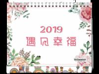 2019遇见幸福#-8寸单面印刷台历