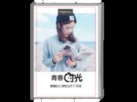 青春时光(图片可以换 文字可以更改)-A4时尚杂志册(26p)