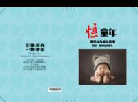 忆童年-萌娃-亲子-照片可替换-8x12对裱特种纸20p套装