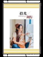 时光列车-小清新-个人写真-纪念-照片可替换-A4杂志册(40P)