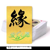 缘-双面定制扑克牌