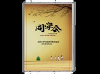 同学会-同学聚会纪念册-A4时尚杂志册(24p)