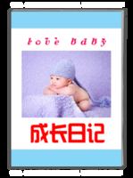 成长日记  儿童 萌娃 照片可替换-A4杂志册(40P)