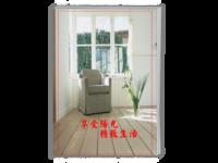 享受阳光精致生活-A4时尚杂志册(26p)