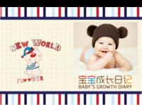 宝贝成长日记  儿童  萌娃 宝贝 照片可替换-硬壳对裱照片书30p