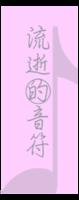 流逝的音符-定制单面书签
