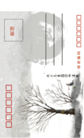 这个冬天因你而温暖(复古怀旧浪漫情感)-等边留白明信片(竖款)套装