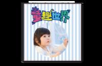 童趣世界#-8x8单面银盐水晶照片书21p