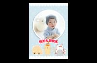 萌系蓝色款-可爱宝贝成长记-8x12印刷单面水晶照片书21p