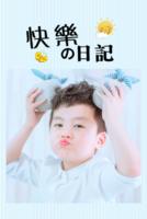 快乐日记(照片可换SJ)-8x12双面水晶银盐照片书20p