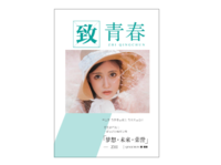 致青春-A4杂志册(24p) 亮膜