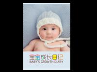 宝宝成长日记#-A4杂志册(24p) 亮膜
