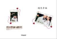 遇见幸福-最美情侣-照片可替换-高档纪念册24p