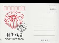 你好,新年-等边留白明信片(横款)套装