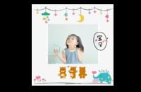 宝贝 萌宝成长记录 快乐童年 开心每一天 图文可替换-8x8印刷单面水晶照片书