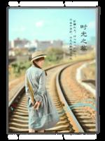 你的旅行日记(页内外照片可替换)-A4杂志册(40P)