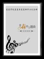 青春的主题曲(校园毕业册/纪念册)-A4杂志册(32P)