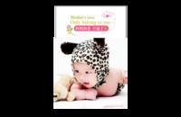 妈妈的爱 只属于你 宝宝成长纪念-8x12印刷单面水晶照片书21p
