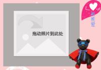 熊熊爱-彩边拍立得横款(18张P)