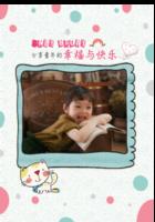 童年的幸福与快乐-B2单月竖款挂历