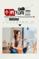 个性写真  小清新 照片可替换-8x12双面水晶银盐照片书20p