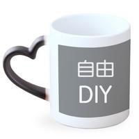 自由DIY-心形把变色杯