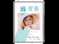 致青春-A4时尚杂志册(24p)
