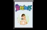 童趣世界#-8x12单面银盐水晶照片书21P