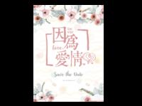因为爱情(唯美 情侣 婚纱 爱情)-A4杂志册(24p) 亮膜