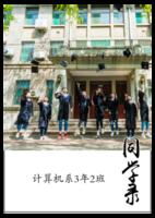 同学录 毕业不分离 #-A4环装杂志册42p