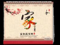 家-家和万事兴(全家福)-10寸双面印刷台历