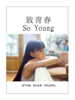 致青春(写真杂志册 文字系 总有一条文字适合你 照片可换ZZC)-A4杂志册(36P)