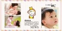 儿童 萌娃 宝贝 照片可替换-星光贝贝30p