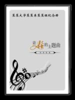 青春的主题曲(校园毕业册,纪念册)-A4杂志册(40P)