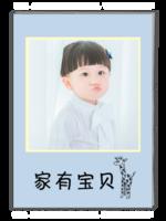 家有宝贝(萌娃 宝贝的简笔画 简笔画卡通 亲子 男女通用 照片可换)-A4杂志册(40P)