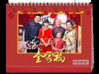 喜庆全家福(小文字可以修改)-8寸单面印刷跨年台历