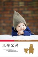 天使宝贝-A5竖款胶装杂志册42p