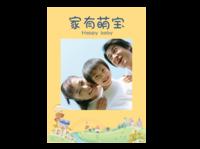 家有萌宝-happy baby#-A4杂志册(24p) 亮膜