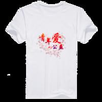 公益活动男款纯棉白色T恤