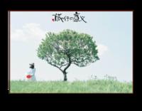 旅行的意义(图片可换、装饰可移动)-12X8寸横式木版画