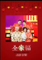 传统喜庆全家福(里面照片可以替换)-B2单月竖款挂历