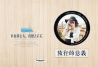 旅行的意义-旅行-纪念-照片可替换-8x12高清绒面锁线32P