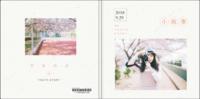 青春小故事文艺清新-8x8轻装文艺照片书42p
